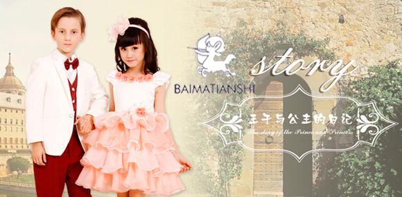 白马天使--打造最有个性的时尚童装品牌
