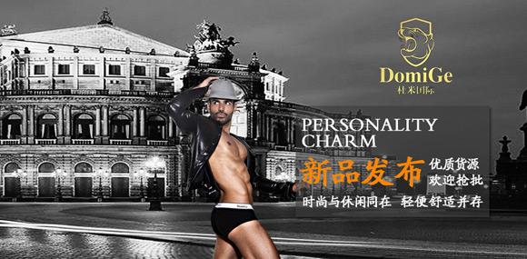 杜米国际男士内衣引领时尚潮流