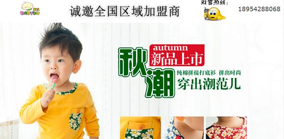 宝友童装--简约而不简单的童装品牌