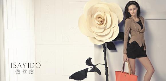 傲丝度女装--引领现代都市女性着装的最新流行趋势