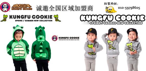 功夫饼干KungFu Cookie诚邀您加盟