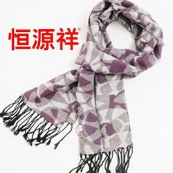 恒源祥围巾--温暖你的心灵
