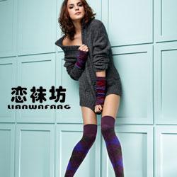 恋袜坊--订制属于你的私人袜品