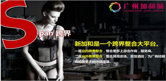 中国时尚内衣创领总部