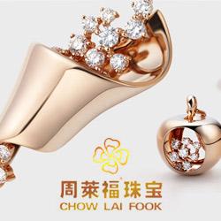 周萊福珠寶,是一個勇于創新的品牌,您加盟的唯一選擇
