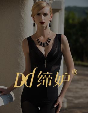 第一个女性私人定制内衣品牌一缔妒内衣