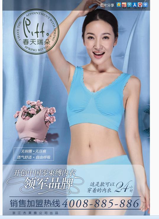 开创中国零束缚内衣领军品牌